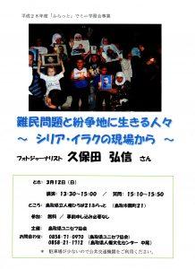 20170312 講演会001