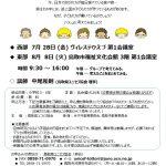 201707_08 夏休みユニセフ学習会チラシ