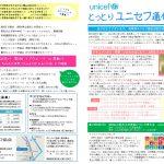 ユニセフ通信 No10 A3