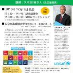 20181202 久木田純さん 講演会チラシ