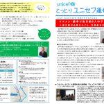 ユニセフ通信 No11 表