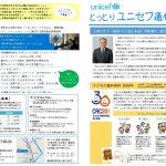 ユニセフ通信 No12 A3