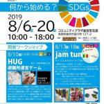 201908 小松先生SDGs展示