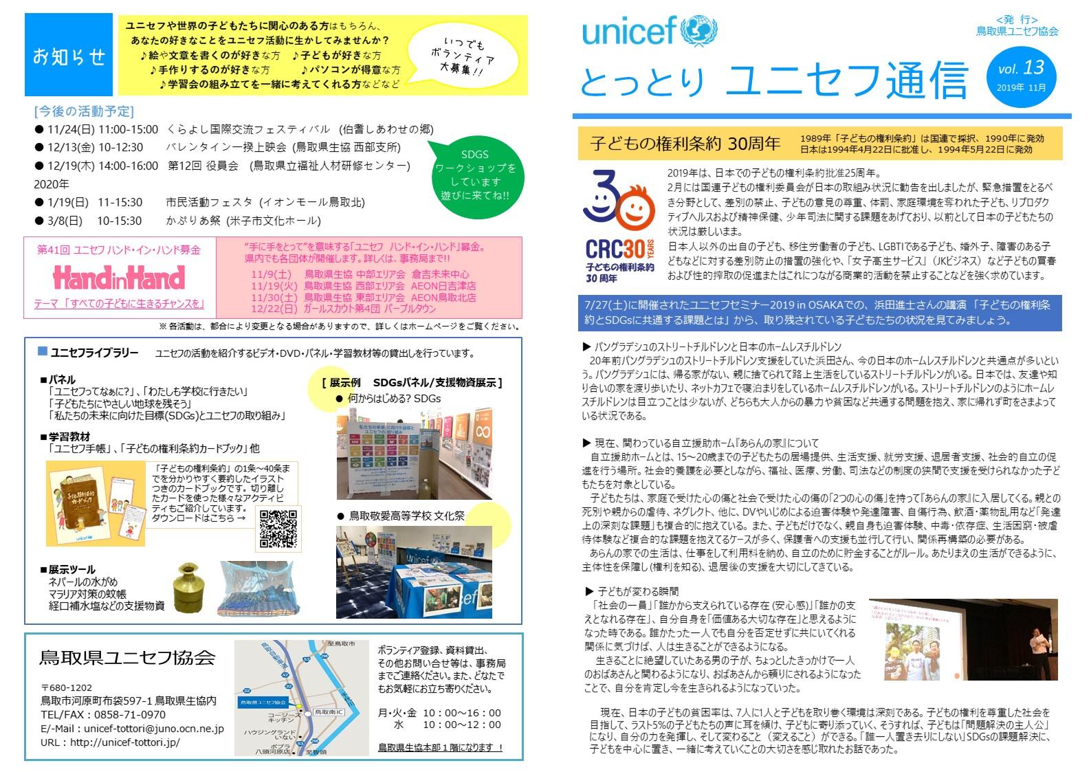 ユニセフ通信 No13 A3