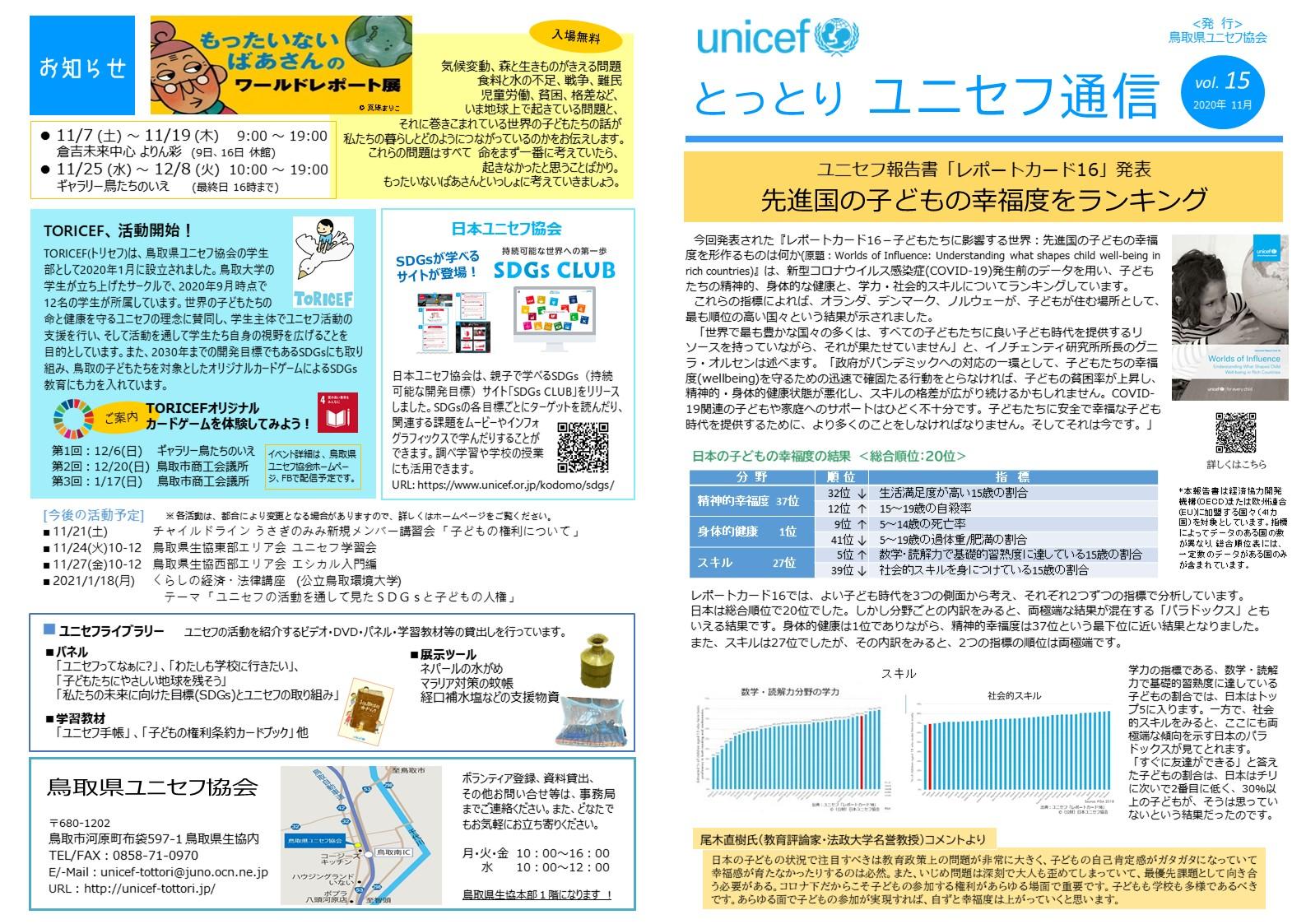 ユニセフ通信 No15 A3